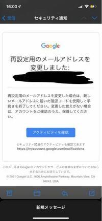 至急お願いします!! Googleアカウントで不当なデバイスからアクセスされ、パスワードが変更されてしまいました。 現在ログインが出来ない状態です。 そしたら、下記のようなメールが届きましたが新しいメールアドレスとはどのことなのでしょうか?