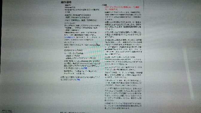 動作環境について質問です。 三国志11のパワーアップキットPC版を購入しようと考えています。 パソコンは古めのVN370/Lです お手数ですが、どなたかこのパソコンで遊べるか調べていただけないでしょうか? チップ500枚差し上げます。 よろしくお願い致します。 ちなみに使用するパソコンのメモリやCPUは推奨スペックです。 ※とくにわからないのは、DirectX9.0cや16bitステレオ44kHz WAVE形式再生可能なサウンドカードについての記述です。 三国志11パワーアップキットの動作環境の画像貼り付けておきます。 お手数ですが、よろしくお願いします。