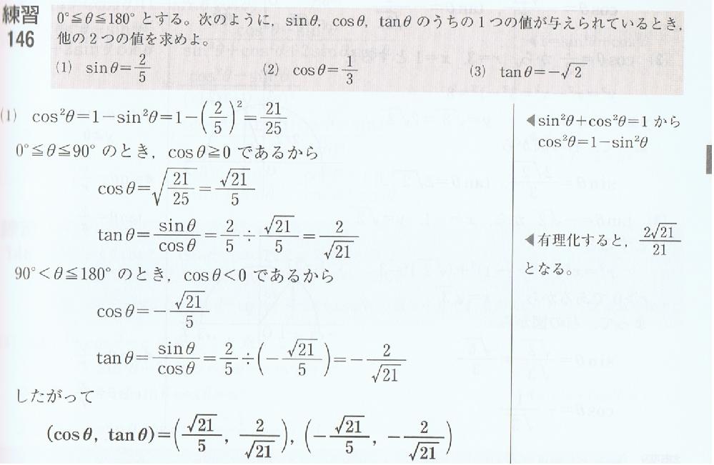 赤チャート1A 練習146(1) についての質問です。 解答で、cosθの正負に着目して抜けのない場合分けをするために 0°≦θ≦90°と90°≦θ≦180°に分けてあるのだと思うのですが、 cosθの値を求めた後にtanθを求めています。 tanθの値を求めるのも場合分けの中で行っているので、 tanθ=sinθ/cosθ の公式は θ≠90° という条件があるのに、0°≦θ≦90°の範囲で考えていいのか、と感じました。 「θ=90°のときtanθの値はない」ということに触れなくて良いのでしょうか。 もちろんsinθ=2/5よりθ≠90°であるから「tanθの値がない」とはなり得ないのは分かるのですが、これらのことを自明として省略しているのか、それとも別の何かがあるのかを教えてほしいです。