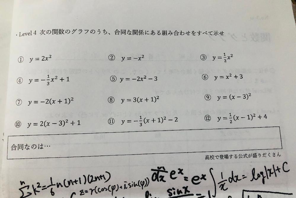 数1 関数とグラフ 写真にある練習問題を解きたいのですが 合同な関係にあるものを見分ける方法を教えてください。