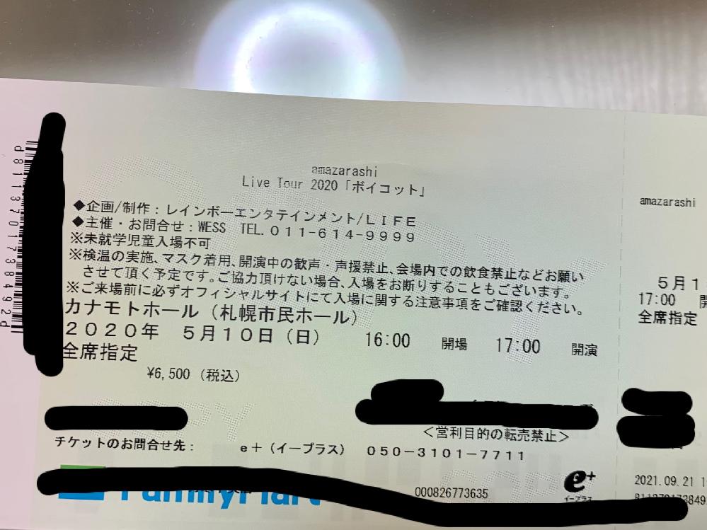 今月9/23に開演予定の amazarashiのライブのチケットについて質問です。 この講演は昨年5/10に元々やる予定で コロナにより延期続きとなっておりましたが、 写真の通り、昨年5/10開催記載のチケットは今日ファミリーマートにて発券できたのですが このチケットで今月23日のライブは参戦できますか。。。。? 調べてもよく分からず質問させて頂きました。 どなたかわかる方いらっしゃいましたら ご回答よろしくお願い致します。