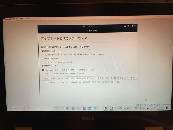 visualboxにUbuntuをインストールしようとしているのですが、画面がみきれているせいで写真のところから先に進めません。どうすればいいでしょうか。