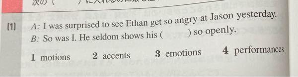 この文は何文型ですか? Ethan getの辺りがよくわからないです。