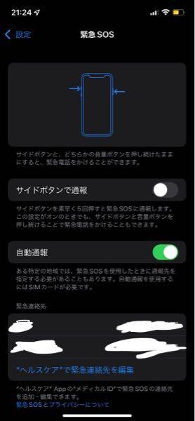 iPhoneの設定で「サイドボタンで通報」という物を見つけたのですがこれって5回押すだけじゃ1発でかかりませんよね?スライド?する画面になってそれスライドしたらかかる感じですよね???