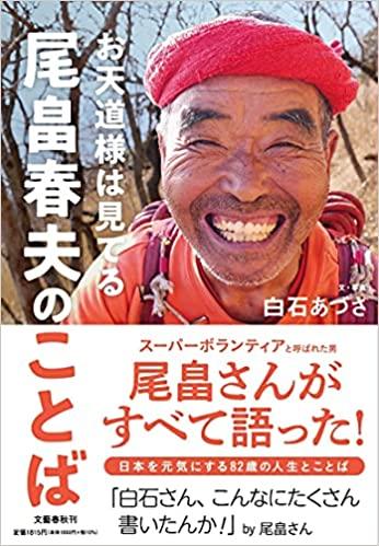 お天道様は見てる 尾畠春夫のことば 白石あづさによる書籍について感想・レビューをお願いします。