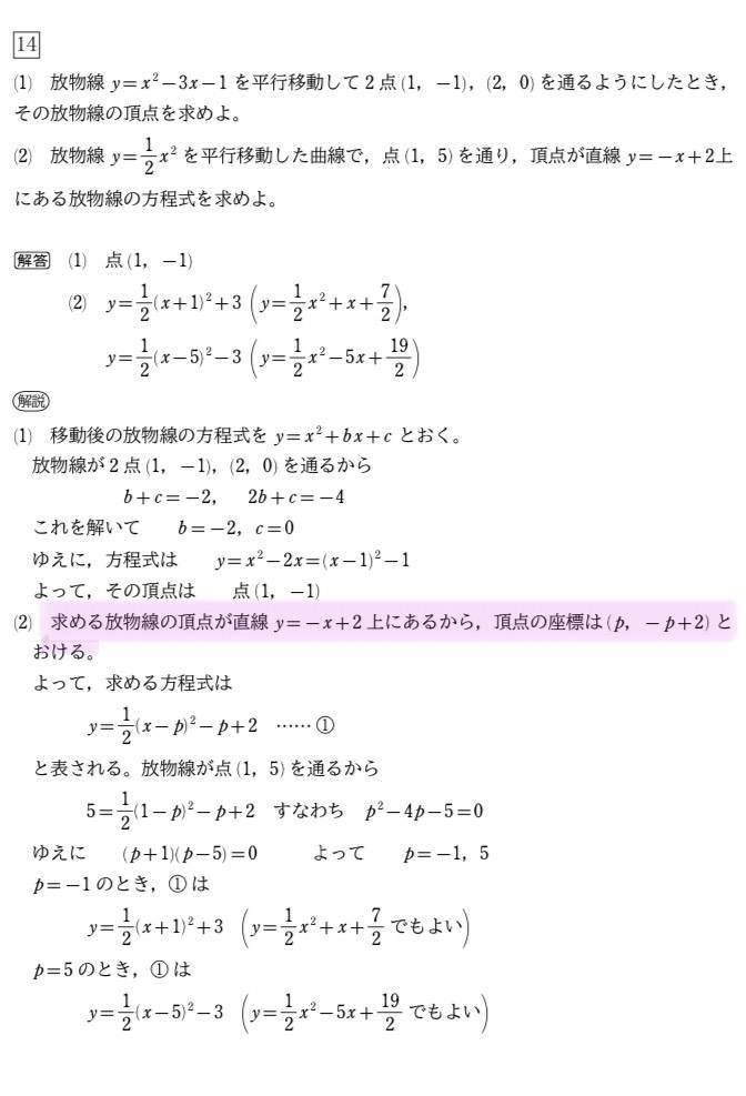 (2)の解説の線の引いてあるところの意味がわからないので教えて下さい。