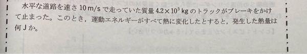 物理 この問題が分かりません。。。 答えを教えて欲しいです!
