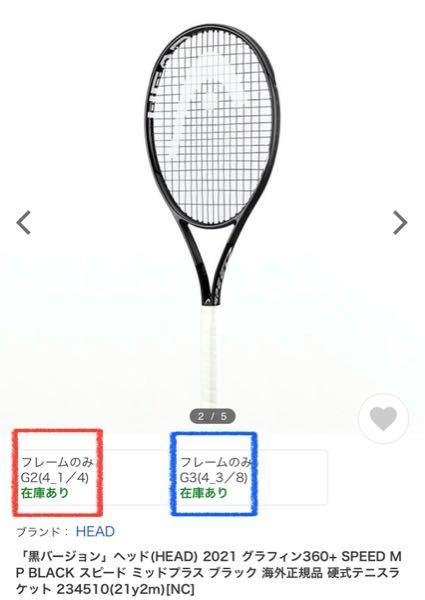 テニスラケットを購入しようとしています。 HEAD SPEED mpを購入したいんですが写真の赤枠と青枠が分からないのとその2つの違いも分かりません、分かりやすく教えてくれませんか?