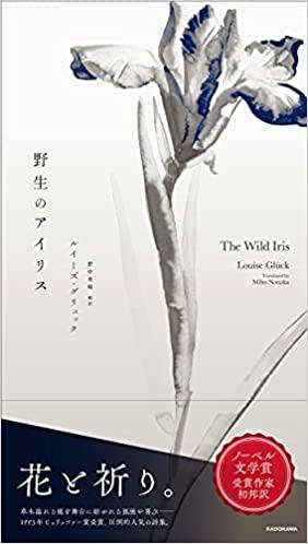 野生のアイリス ルイーズ・グリュックによる書籍 について感想・レビューをお願いします。