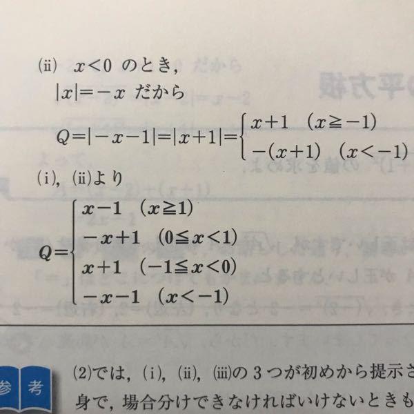 数学の問題です Xがマイナスでも、絶対値がついていれば正の数になるのではないんですか? │X│=-Xだからになる理由が分かりません
