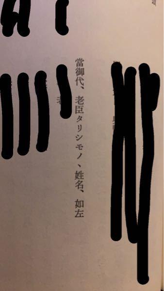 これはある藩の記録書に書いてあったのですがどういう意味ですか?