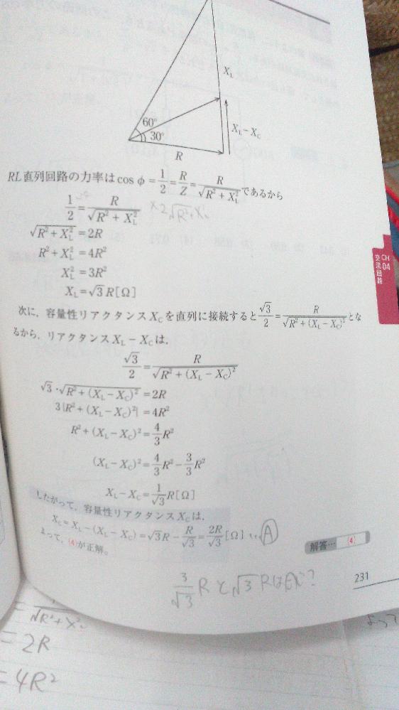 みんなが欲しかった!電験3種理論の問題集の231ページについてです。 Ⓐの部分の√3RーR/√3=2R/√3になるのかが、わかりません。 √3Rと3R/√3は同じということでしょうか? どなたかご教授ください。お願いします。