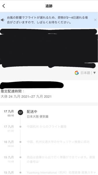 SHEINで買い物をしたんですが17日に大阪に着いてからずっと動きません。台風が来る前に大阪に着いているはずなんですが台風の影響でしょうか。26日までには届いて欲しいのですが届きますかね。 ひとつ不安で住所入力した時に○-○だと字数が足らなくて○丁目○番地と入力しました。それが原因ですかね、 トラッキングナンバーはGからはじまります。 よろしくお願い致します。