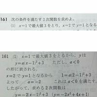 高一数学1について。 この二次関数の問題なのですが解説でa>0とありますが、それはどこからでてきたのですか? 解説お願いしますm(_ _)m