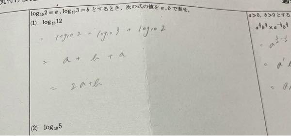高校数学 (2)はどのようになりますか?