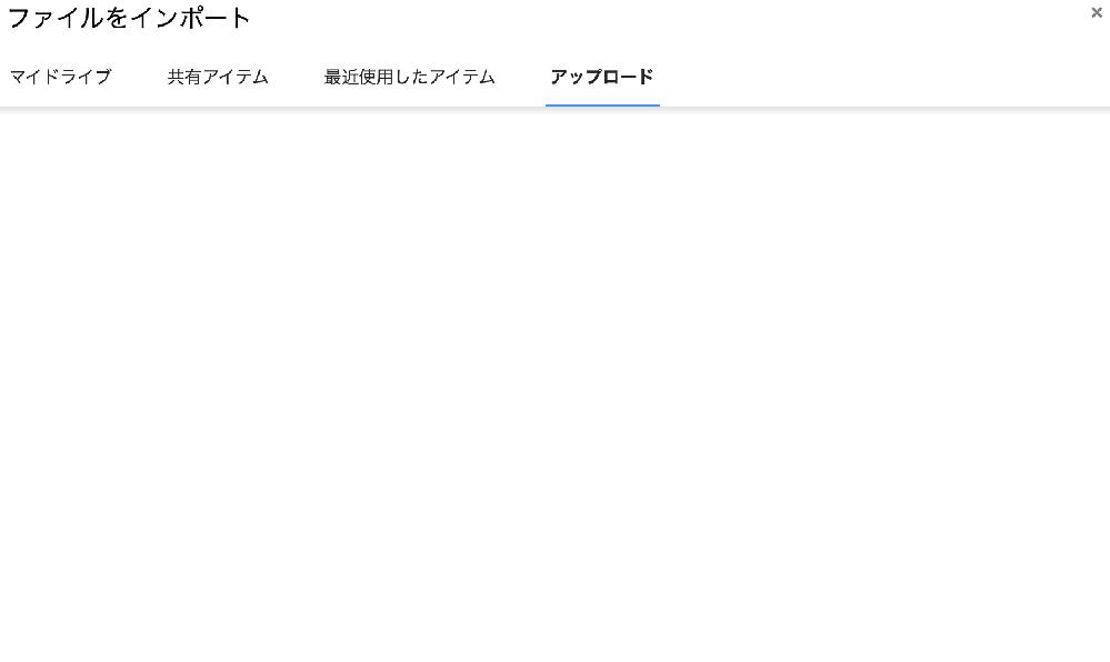 スプレッドシートでアップロード画面で何も表示されず、インポートできなくなりました。 対処法を教えて下さい。 macでchrome最新版を使っています。