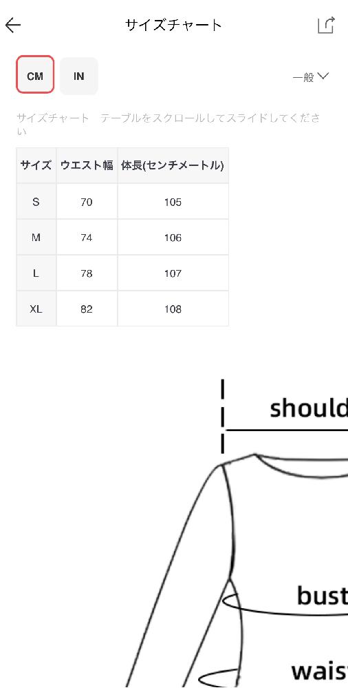 韓国のサイトで服を買おうと思っているのですが、153cmで普段Mサイズを着用している場合、S、M、Lどれがいいのでしょうか?