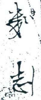 明治の戸籍にある漢字が読めず、いろいろリサーチしたのですが、わからないのがありました。市役所に問い合わせるというのがあるようなのですが、それをする前に一度だけここで確認をしたいと思い・・ これはなんて読むのでしょうか??