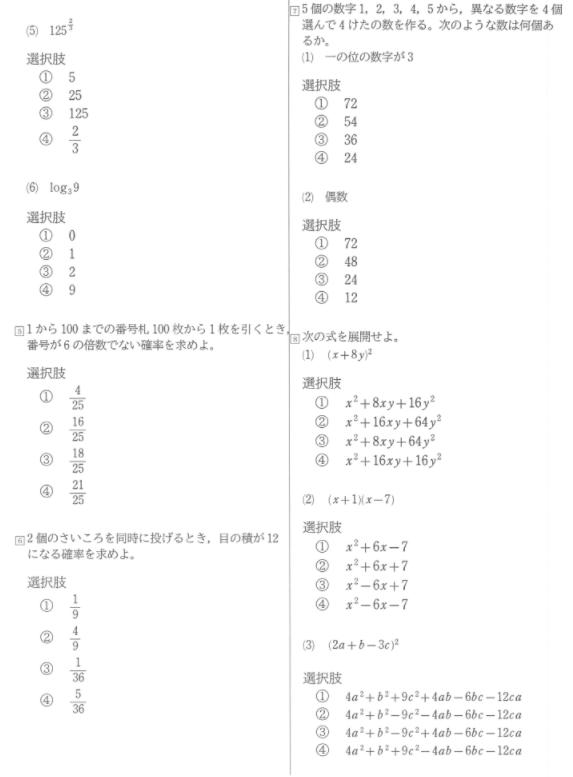 数学の問題ですが答えがわかりません。困ってます。