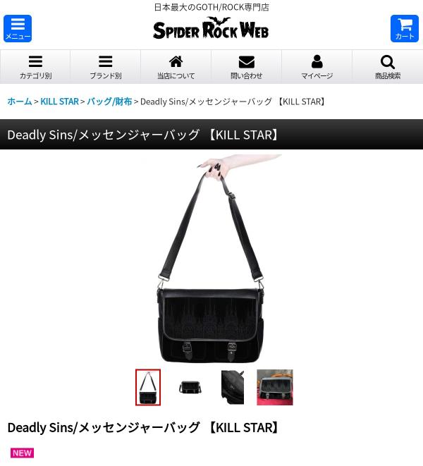 こちらのキルスターのバッグを買った方 使い勝手や商品について少しでも回答して下さると助かります;; 病み系 地雷系 キルスター 中性 KILL STAR
