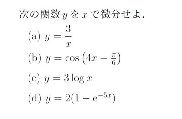 この問題の解き方と答えを教えてください。お願いします。