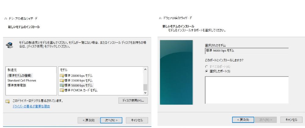 Windows10でもモデムをインストールするとPCからFAXを送れそうなのでチャレンジ中です。(注文用にFAXモデムをインストールしたいと思っています。) FAXやコンビニを使えばよいという当たり前のことを教えてもらわなくて良いです。 モデムは5600bpsの選択で良いか?ポートになんと入力すれば良いか?教えてください。