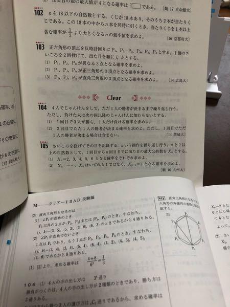 3番で、p2を直角とするとき(1.4)があると思うんですけど答えにはありませんでした。なぜないのですか? 至急お願いします