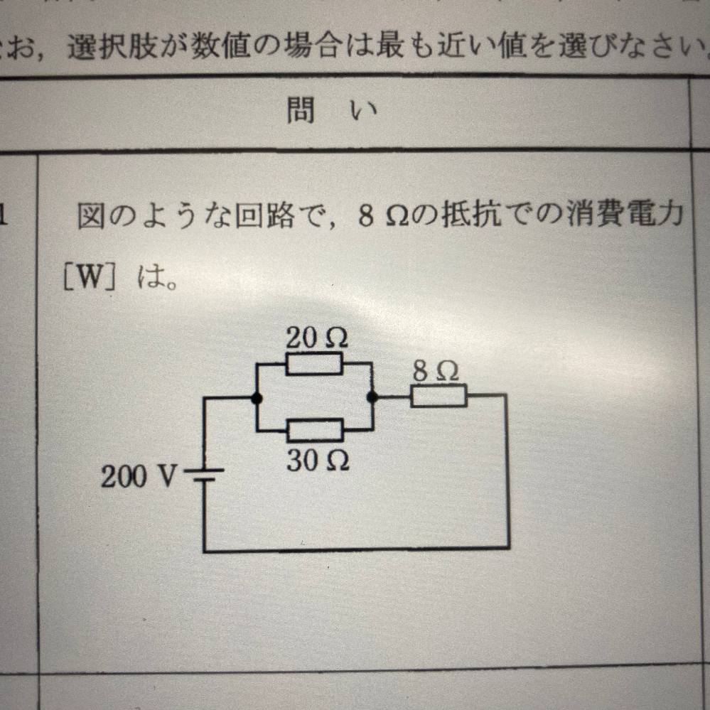 この回路のワット数の答えと 計算方法を教えてください。 自分は2000Wと答えを出したのですが 正解は800Wなのですがどうしても 答えが出せません。 よろしくお願いします。