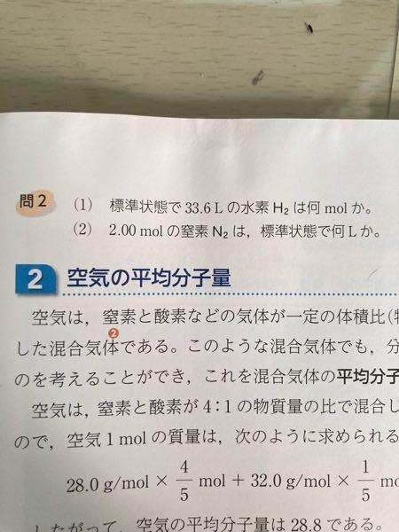 問2の(1)と(2)式と答え教えてくださると助かります