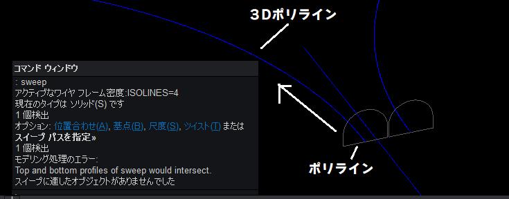 ARES(CAD)で図面を描いているのですが、SWEEPがうまくいきません。 やりたいことはポリラインを3Dポリラインに沿って押し出してトンネルを作りたいのですが、「スイープに適したオブジェクト...