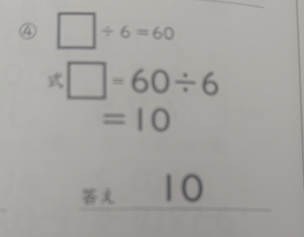 この問題の答えおかしくないですか? □=6×60ですよね?