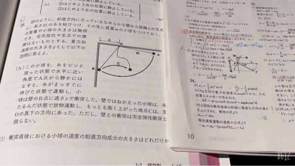 この絵の問題で、裏に書いてある問題が 前問の糸を質量の無視できる長さ2Lの変形しない棒に取り替えてBからの高低差がdの地点から小球を静かに話すと球はBで壁に衝突したと言う設定で、衝突の瞬間に球が...