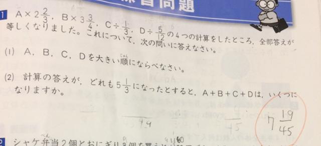 予習シリーズ4年下第15回練習問題⑴の答えが分かりません。 解説をよんでも意味が分かりません。どうかよろしく解き方を教えてください。