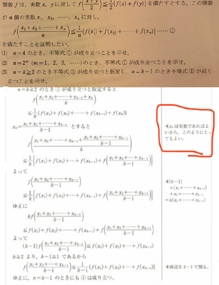 ずっと考えてもわかりません!大学入試問題についてなのですが、(3)のXkを解説のようにおいていい理由がわかりません。 実数であればいいからおける、とありますがこれだとXkはX1などの他のものに影響を受けてしまうように思えます。 例えば、k=4のとき X1=1 X2=1 X3=1 X4=100などの場合 X4=(X1+X2+X3)/3 は成り立たない。これだと任意の実数について成り立つと言えないように思えます。 なぜXkをあの形で置けるのですか?