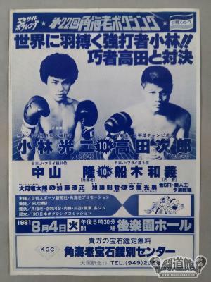 日本人選手歴代でボクサーフェイスといえば誰が浮かびますか?