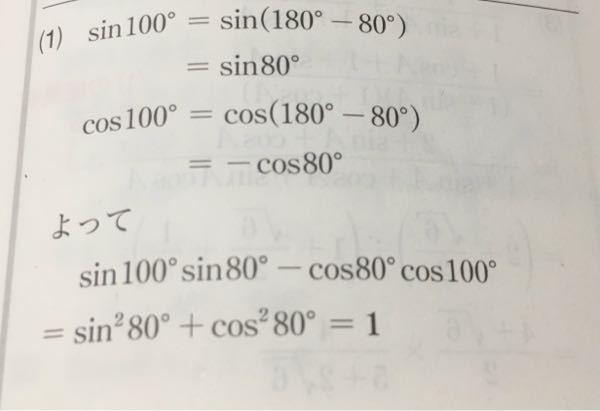 至急お願いします! sin100°sin80°-cos80°cos100°はどうして1になるのでしょうか?教えてください。