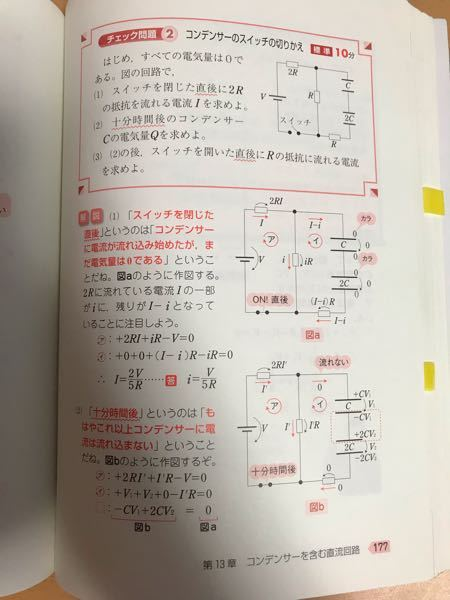 高校物理の電気で質問です。 この問題の(1)(2)でなぜ「電流I」と「電流I'」で分けているのでしょうか? (1)のI-iが無くなったから、その分真ん中のRに流れるからIのままだと思ったのですが…