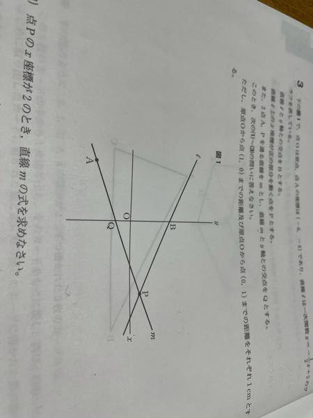 【至急‼︎】⑴はmの式を連立方程式で出す事は出来ますか?わかる方教えてください!!!!