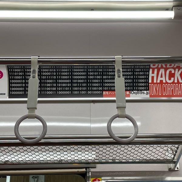 電車の中の広告で見たのですが、これはなんなんでしょうか 暗号とか、それとも数式なのかよくわかりませんがいつも乗る電車なので気になります。
