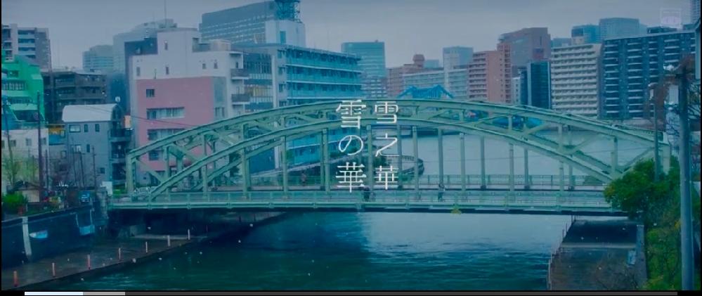 映画『雪の華』のロケ地だった この橋 名前を教えてください。 多分、東京都中央区です。