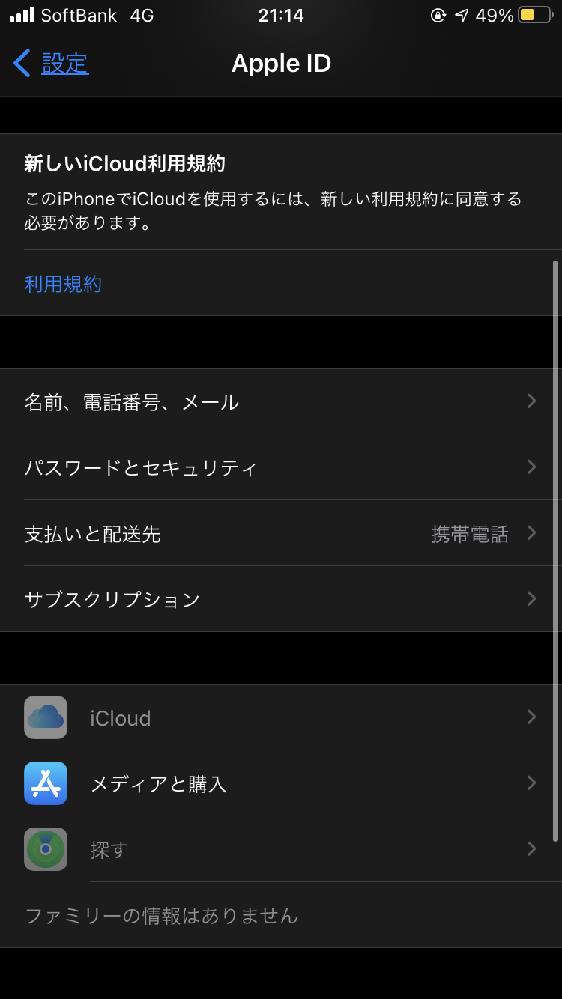 iCloudのところが押せなくなったんですが、解決法ありますか。