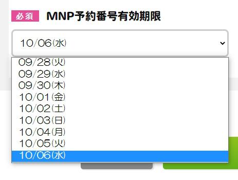 本日MNP予約番号をもらい、転出先で有効期限を入力しないといけないんですが、10/6までしかありません。本日から15日だと有効期限10/7ですよね?どうすればいいですか?