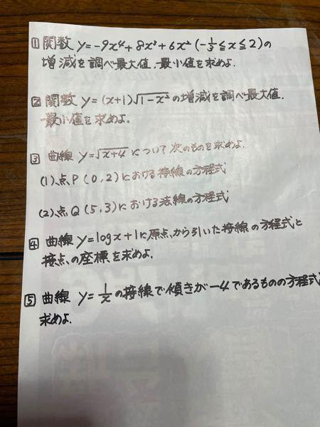 至急お力をおかしください。 数学IIIの問題です。解説をみても理解できません。 どなたかわかりやすく解説していただけませんでしょうか?下手な字ですみません。