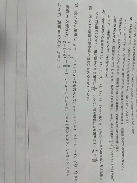 【至急‼︎】何でy=x +bに代入するんですか。 y=a x +bではないのですか?わかる方教えてください!!!!