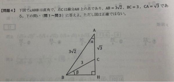 (1)β=∠CBHとすると、cosβはいくつですか? (2)三角形ABCの面積はいくつですか? (1)の答えが√2/√3で、(2)の答えが3√2/2です。 解き方が分からないので解説お願いします。