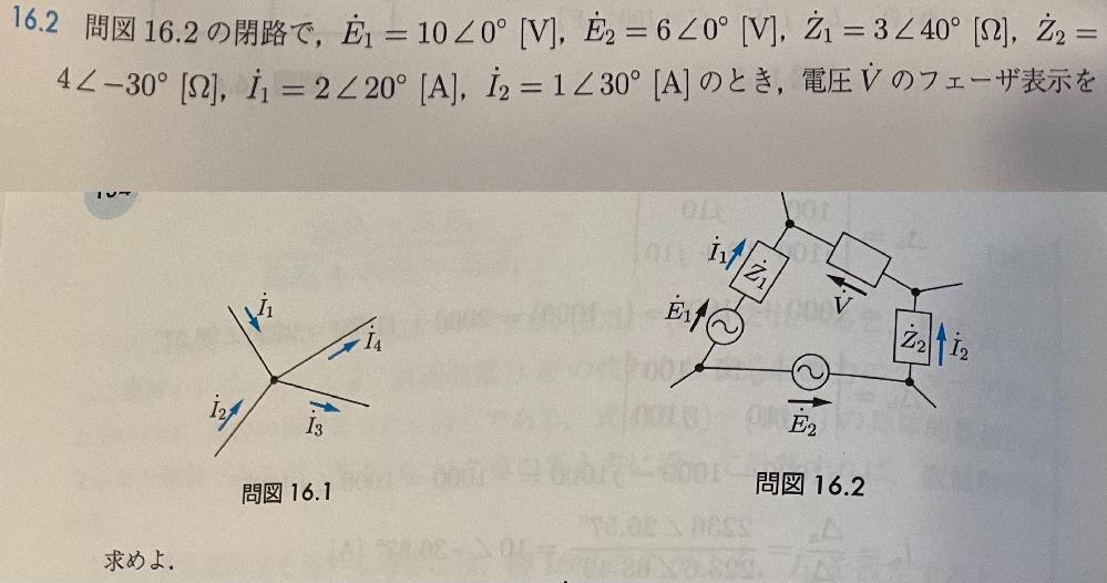 電気回路についての質問です。 画像に添付した問題16.2、電圧Vのふぇーザ表示を求めよという問題の解き方がわからず、求め方を教えてください。 教科書によると答えは、V = 72.1∠45°となっております。 よろしくお願いします。