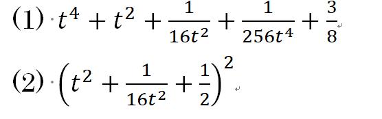 4次の多項式の場合の相乗相加平均の等号条件の求め方を教えてください。