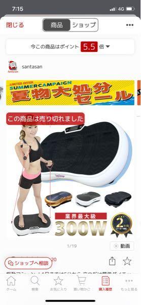 ダイエット器具なんですけど、どこで売るのが1番いいんですかね? 売ったことある、ここがいいと思う、色々意見ください!!