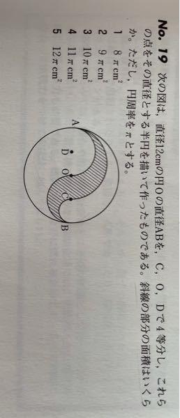 公務員試験の問題です。 この問題の解き方を詳しく教えていただきたいです。図などを使って説明していただけるとありがたいです。よろしくお願いします。 答えは、2です。
