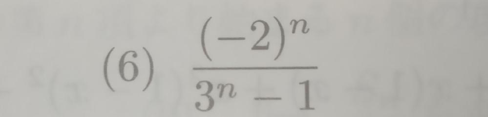 画像の無限数列がどうして0に収束するのかを教えていただきたいです。